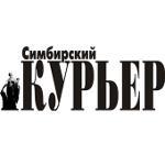 Газета Симбирский курьер