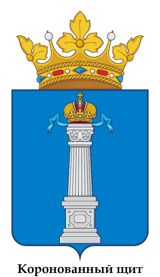 Коронованный щит