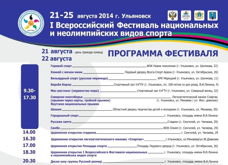 фестиваль спорта1