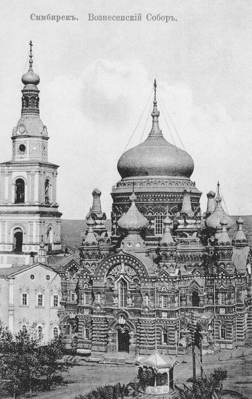 Вознесенский_храм_Симбирск
