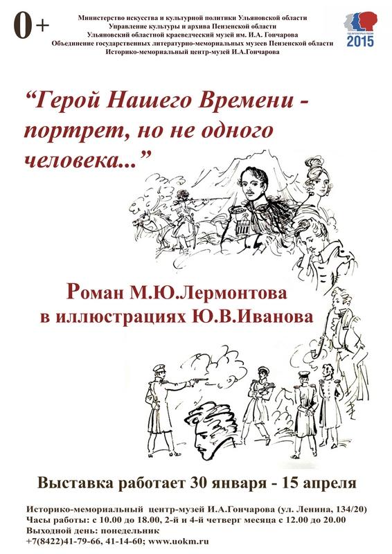 афиша Лермонтов