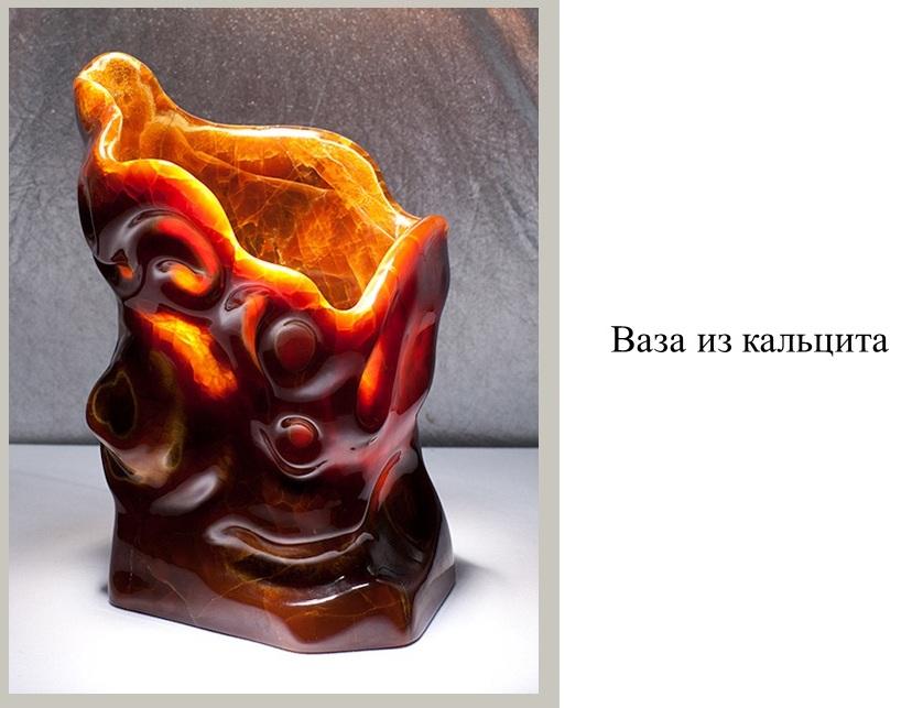 ваза из кальцита