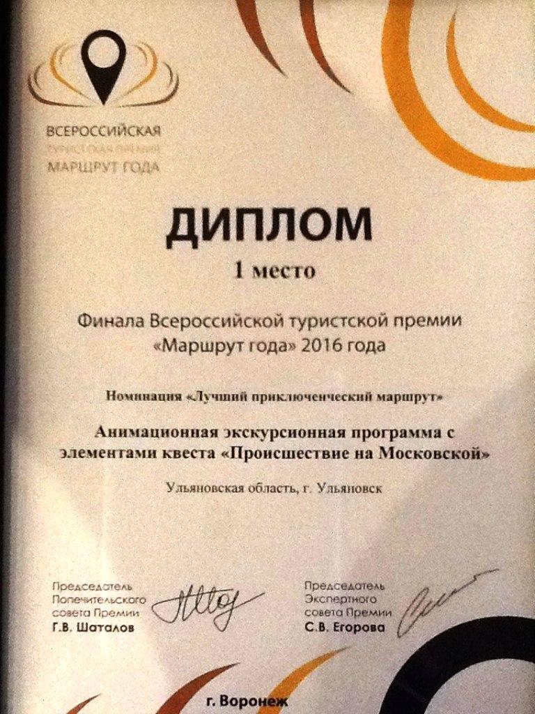 схема 25 маршрута ульяновск