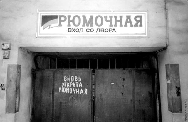 рюмочная1