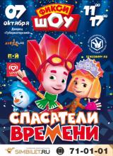 detskiy-spektakl-fiksiki(1)