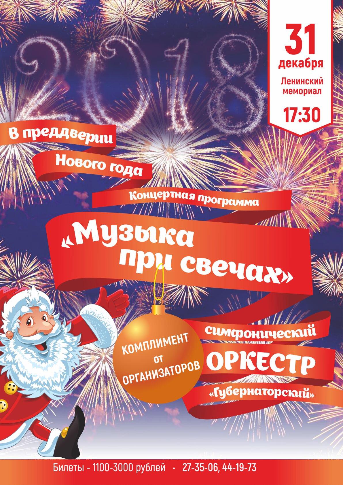 31 12 новогодний вечер