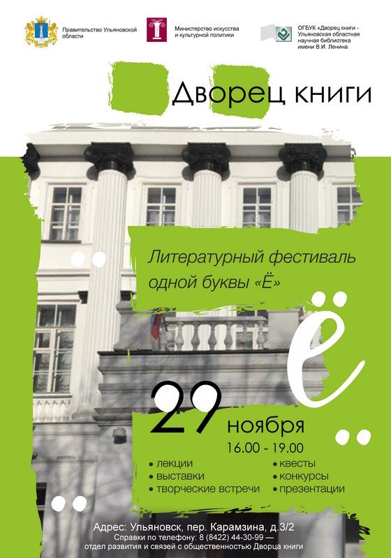 Literaturny_festival_bukvy_Yo