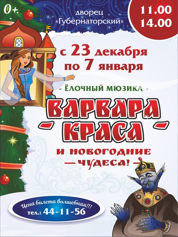 oblozhka-elochniy-myuzikl-varvara-krasa-i-novogodnie-chudesa_original