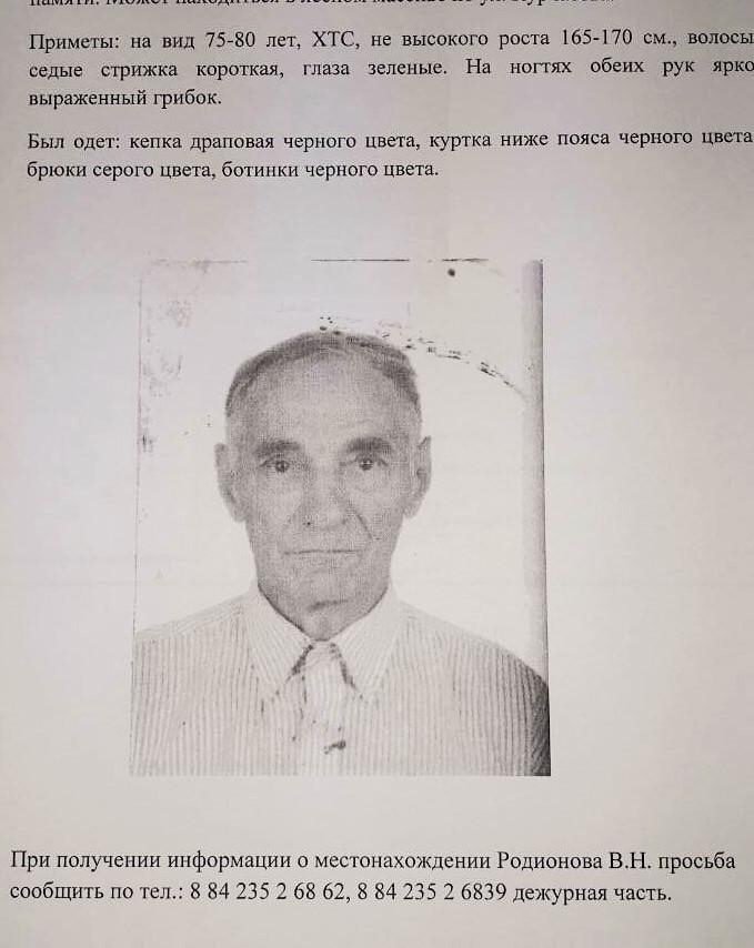 ВУльяновской области милиция разыскивает мужчину, страдающего утратой памяти