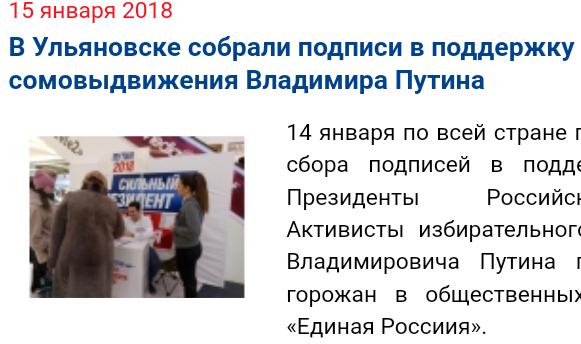 Опечатка Путин2