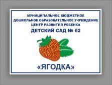 Садик Ягодка