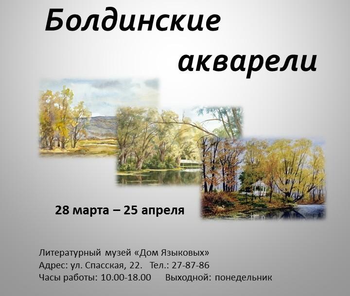 Афиша Хазов (1)
