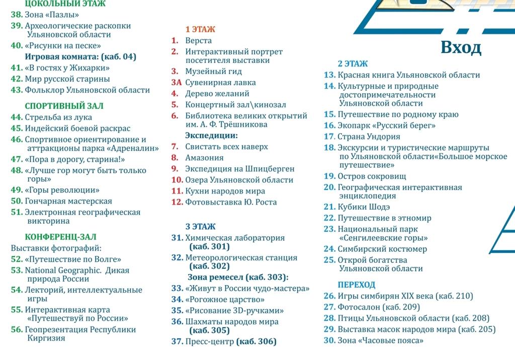 Karta_marshrutov