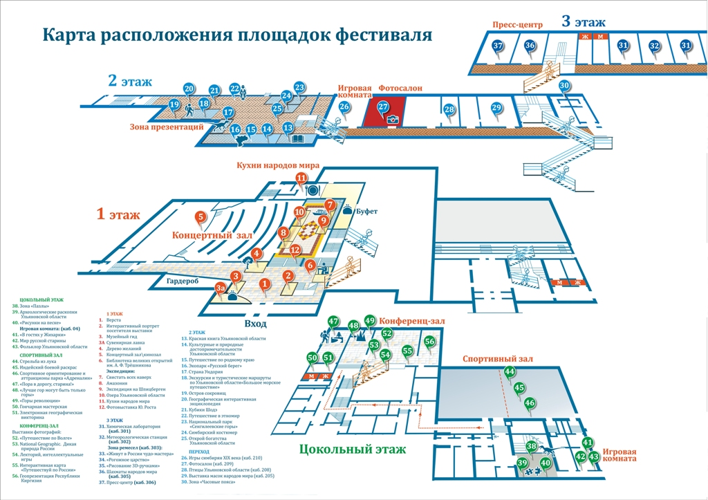 Karta_marshrutov2