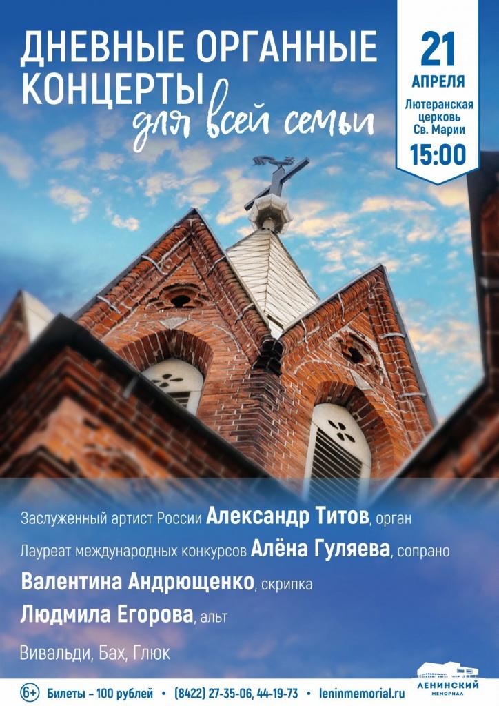 21.04 Дневной органный концерт