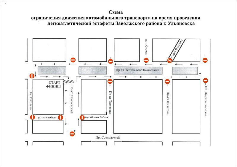 SHEMA-s-perekrytiem-ZAVOLZH-R-N-2018_1-1