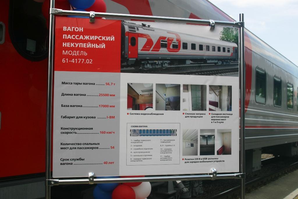 Новые вагоны ульяновских поездов в деталях. Фото