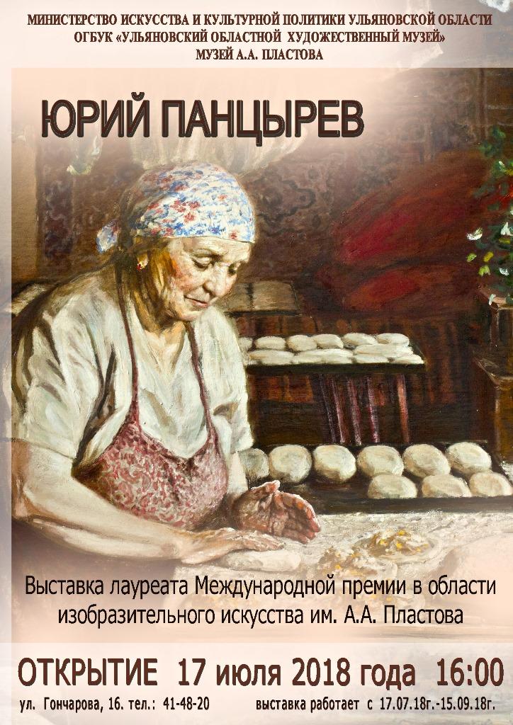 Афиша Панцырев-1