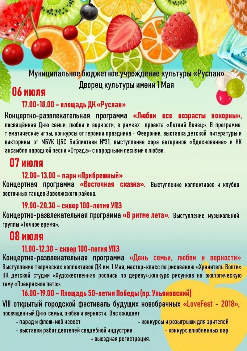 МБУК Руслан