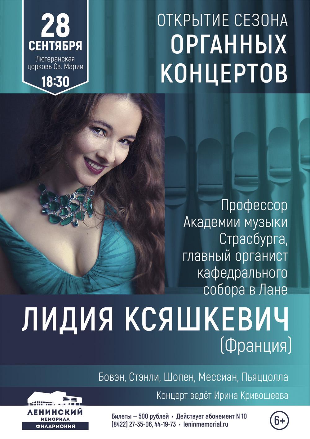 28.09 Ксяшкевич