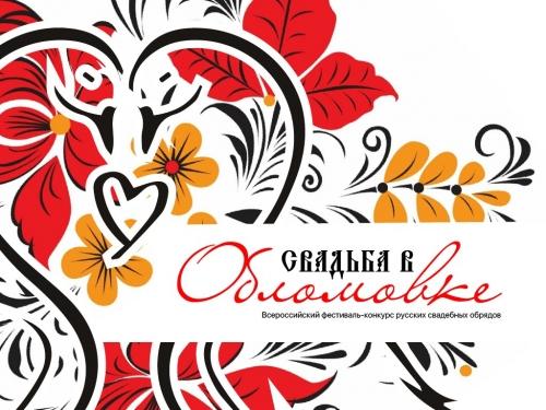 festival-konkurs-russkih-svadebnih-obryadov-svadba-v-oblomovke-proydet-v-ulyanovske
