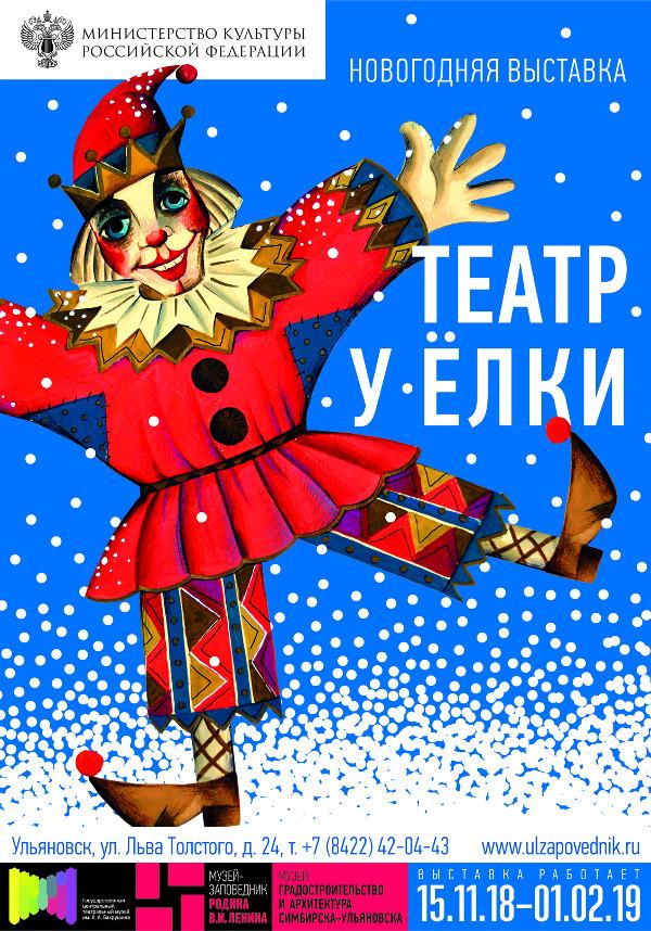 АФИША_У ЁЛКИ_2