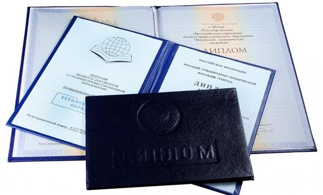 diplom-s-reestrom.php