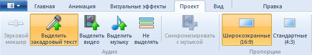 видеоредактор-муви-мейкер-на-русском