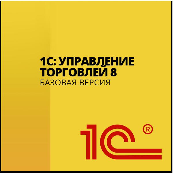 1c-upr-torgovlei-bazovaya