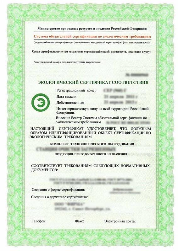 ekologicheskiy_sertifikat