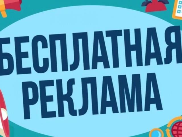 besplatnaya-reklama